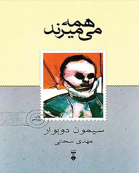 تجدید چاپ اثر معروف سیمون دوبوار با ترجمه مهدی سحابی