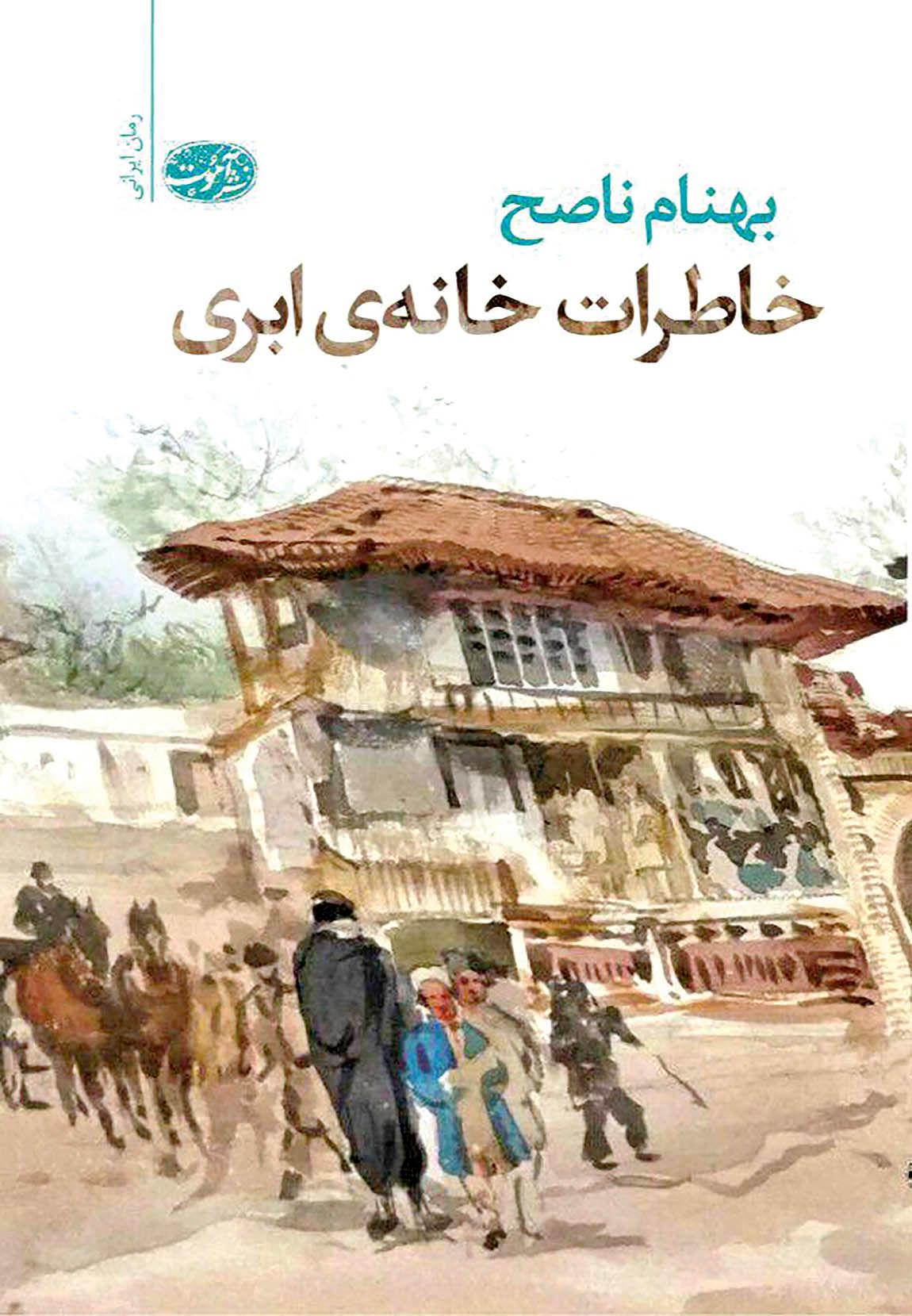 «خاطرات خانه ابری» روی پیشخوان کتابفروشیها