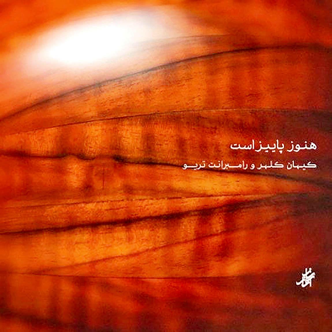 انتشار آلبوم جدید کیهان کلهر