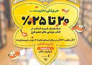 تمدید طرح پاییزه کتاب در ۱۱ استان
