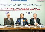نسخه دولت برای شارژ مالی طرحهای معدنی