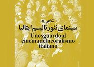 برنامه «نگاهی به سینمای نئورئالیسم ایتالیا» در موزه سینما
