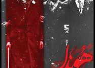 ماجرای ساخت فیلم زندگی «هویدا» در جشنواره سینماحقیقت