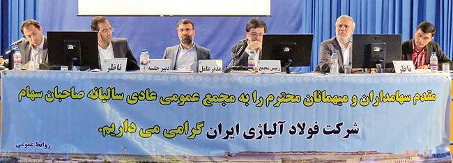 فولادآلیاژی ایران در مسیر رشد سودآوری