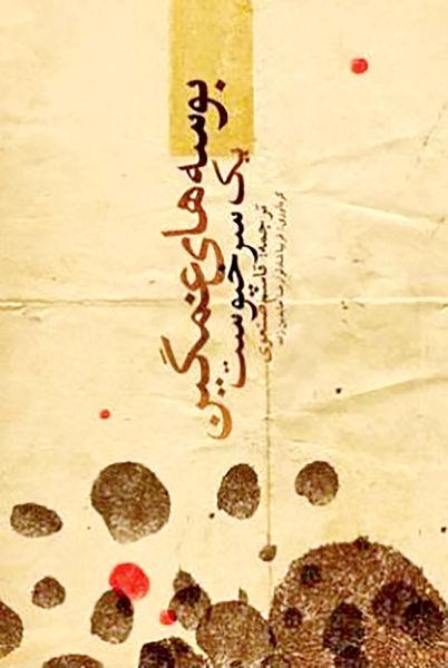 آثار شاعران سرشناس جهان در یک کتاب
