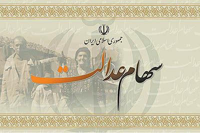 واگذاری سهام عدالت به 92هزار خانوار روستایی در مازندران