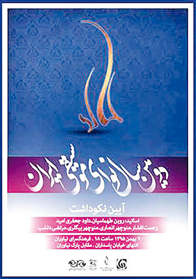 برپایی دومین «سال نوای موسیقی ایران»