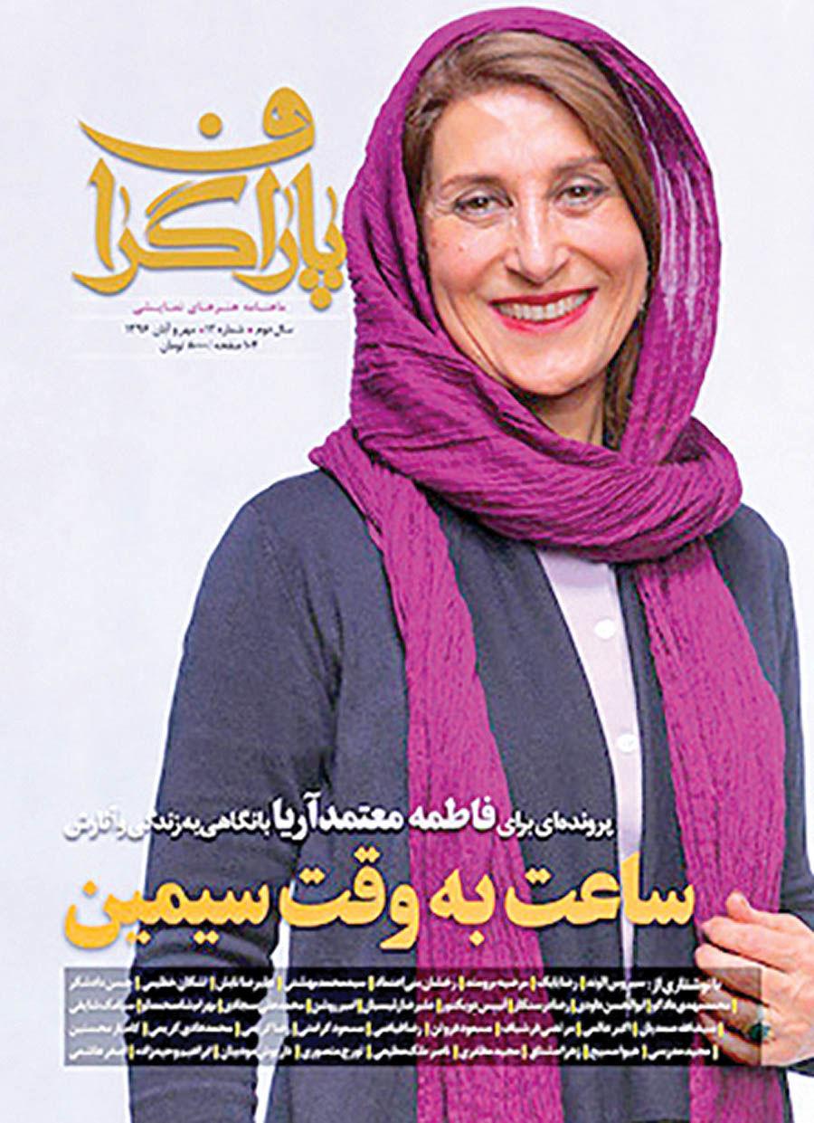 ویژهنامه فاطمه معتمد آریا در مجله «پاراگراف»