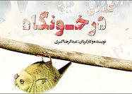 عبدالرضا اکبری کارگردان تئاتر شد