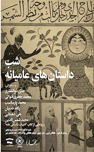 برپایی «شبِ داستانهای عامیانه»