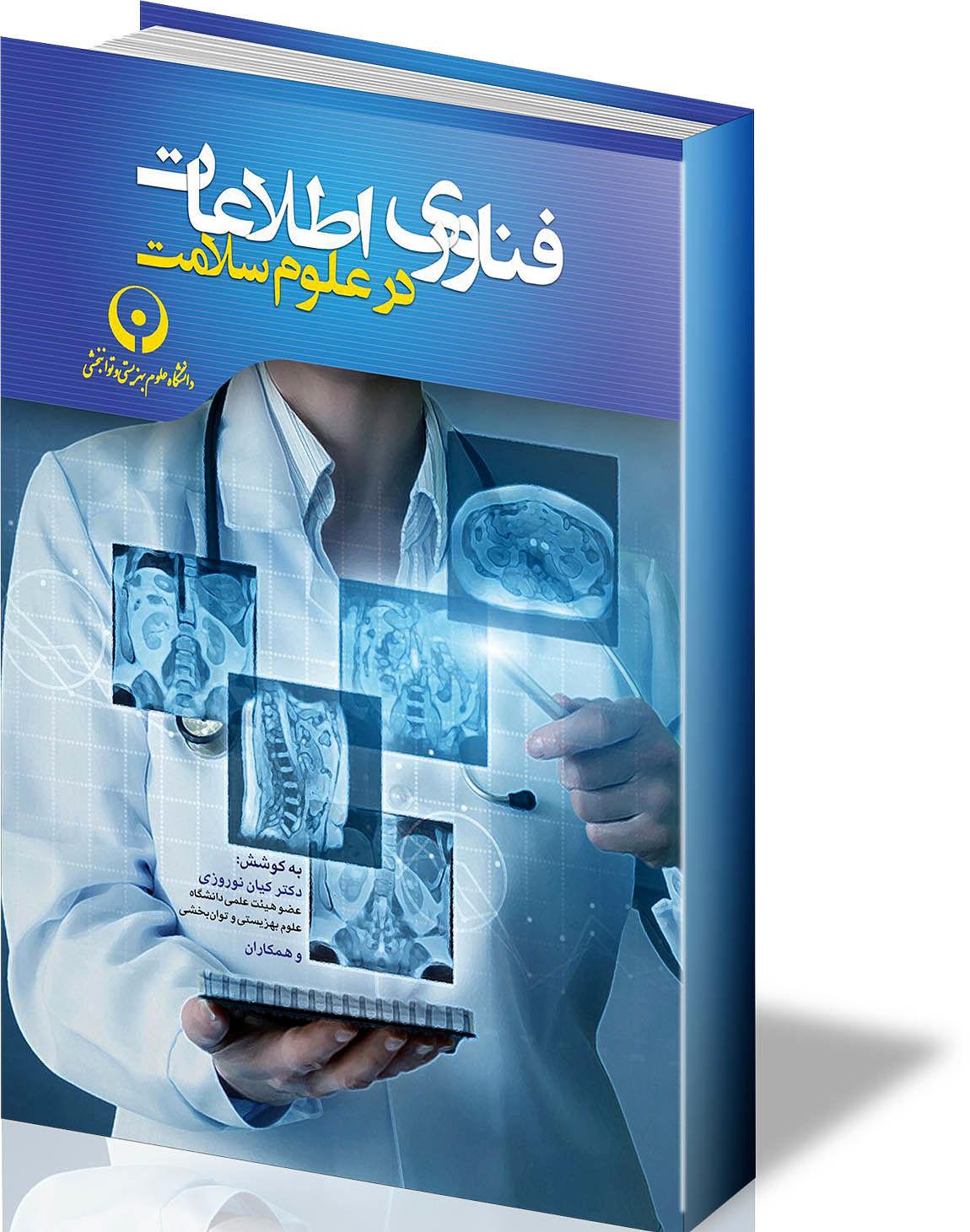 فناوری و سلامت