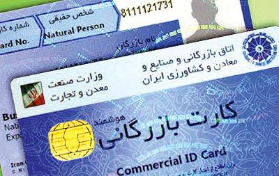 فیلترهای جدید برای صدور کارت بازرگانی