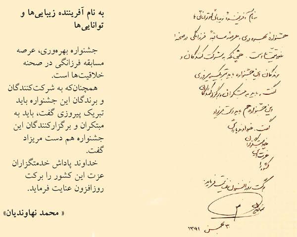 دستنوشتههای مدیران در دفتر یادبود جشنواره ملی بهره وری