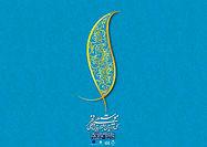 تعویق ۲ روزه جشنواره موسیقی فجر