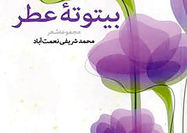 انتشار «بیتوته عطر» از محمد شریفی