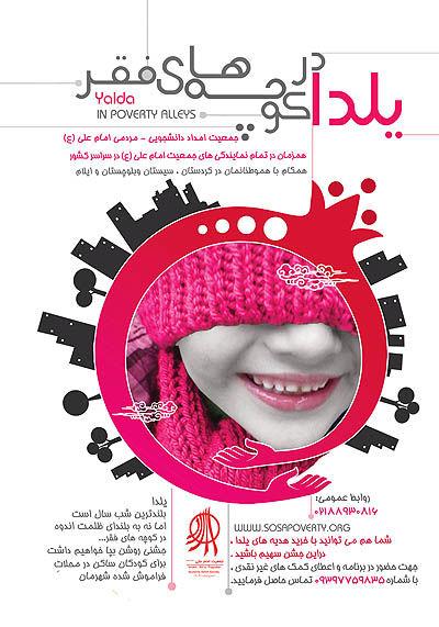 یلدا در کوچههای فقر
