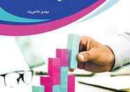 انتشار کتاب «آزادسازی سهام عدالت، موانع و راهکارها»