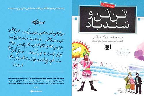 یادداشت رهبر انقلاب درباره کتاب «تن تن و سندباد» ایرانی
