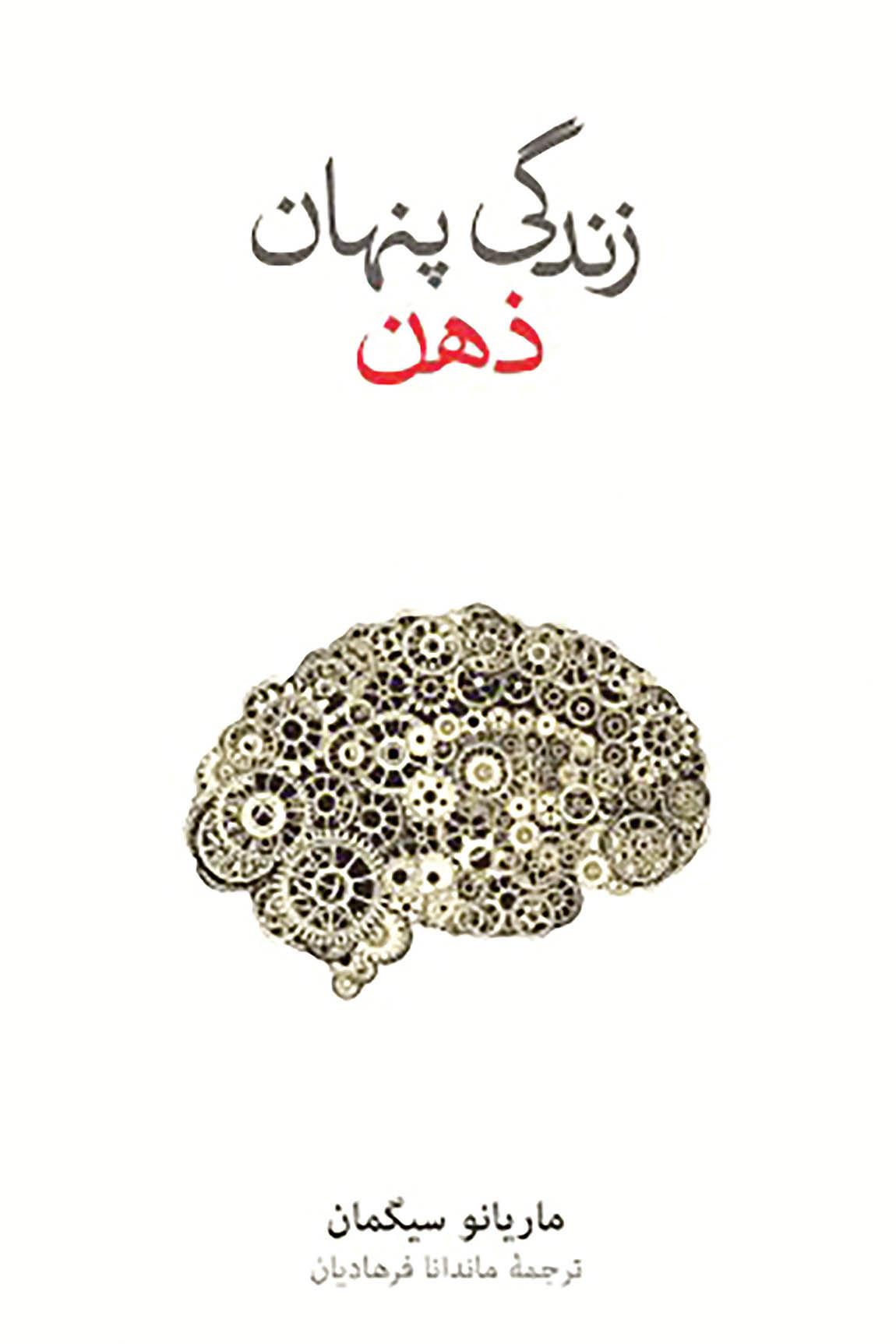 «زندگی پنهان ذهن»  در ویترین کتابفروشیها