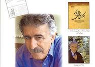 پرونده منوچهر آتشی در «نقد و بررسی کتاب تهران»