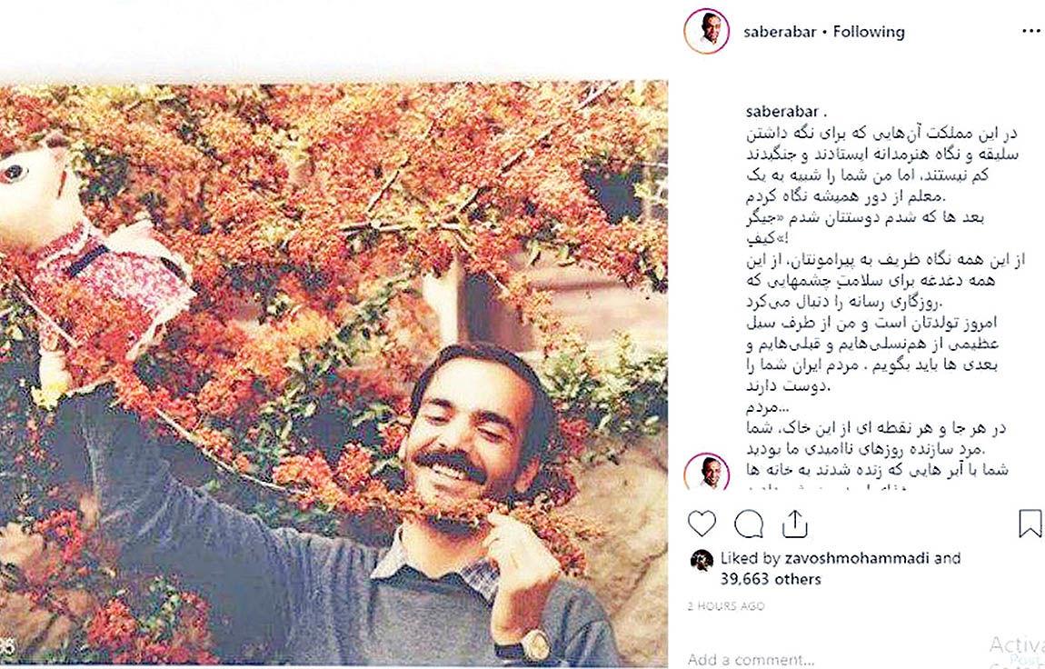 دلنوشته صابر ابر برای ایرج طهماسب