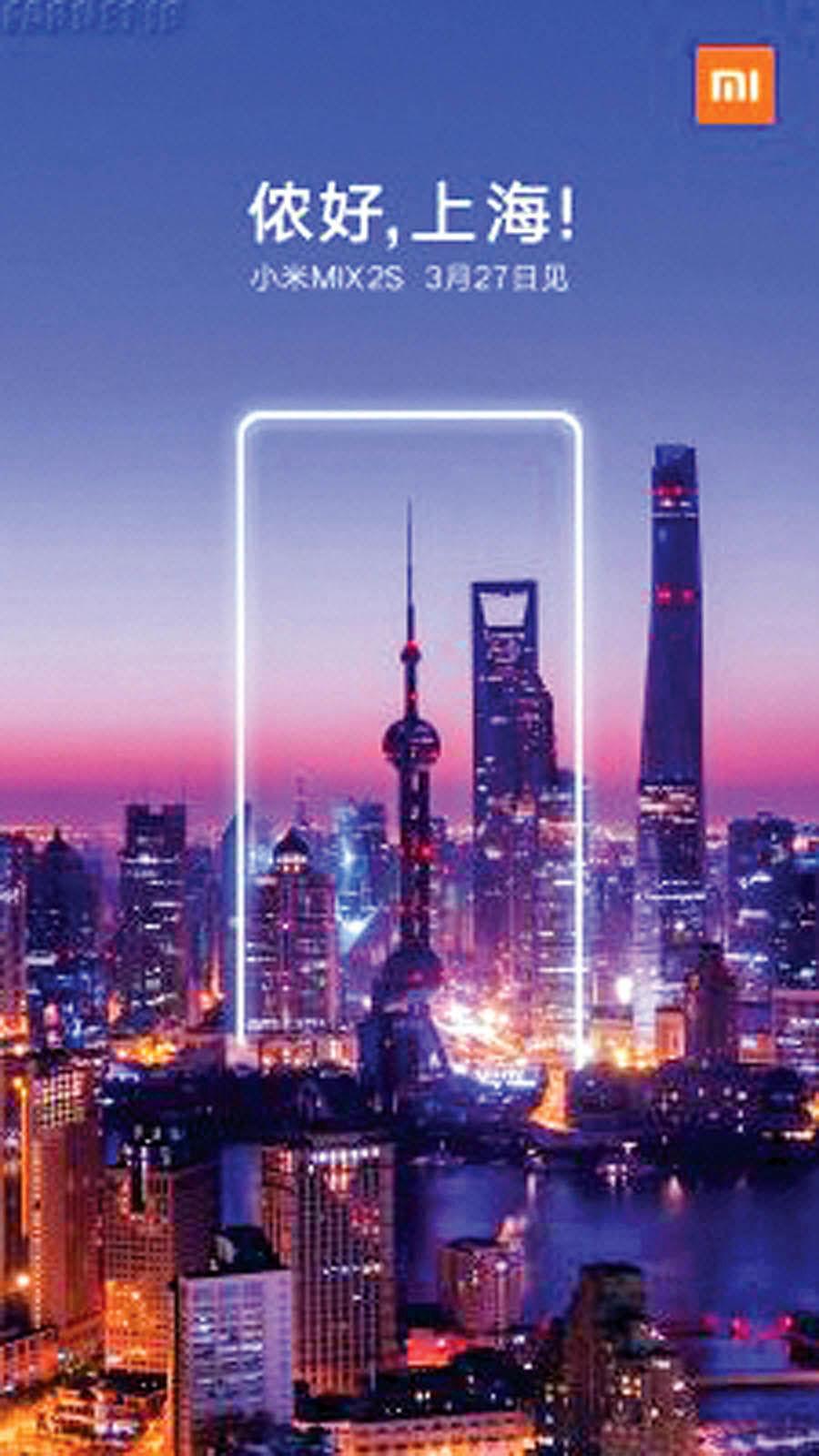 شیائومی میمیکس 2اس هفتم فروردینماه در شانگهای رونمایی میشود