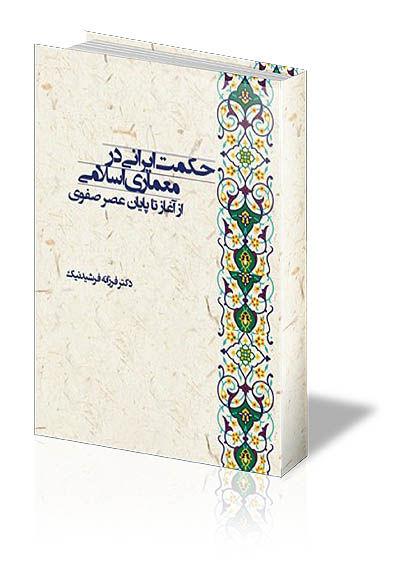 حکمت و معماری ایرانی