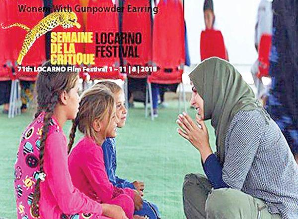راهیابی فیلم مستند ایرانی به فستیوال لوکارنو