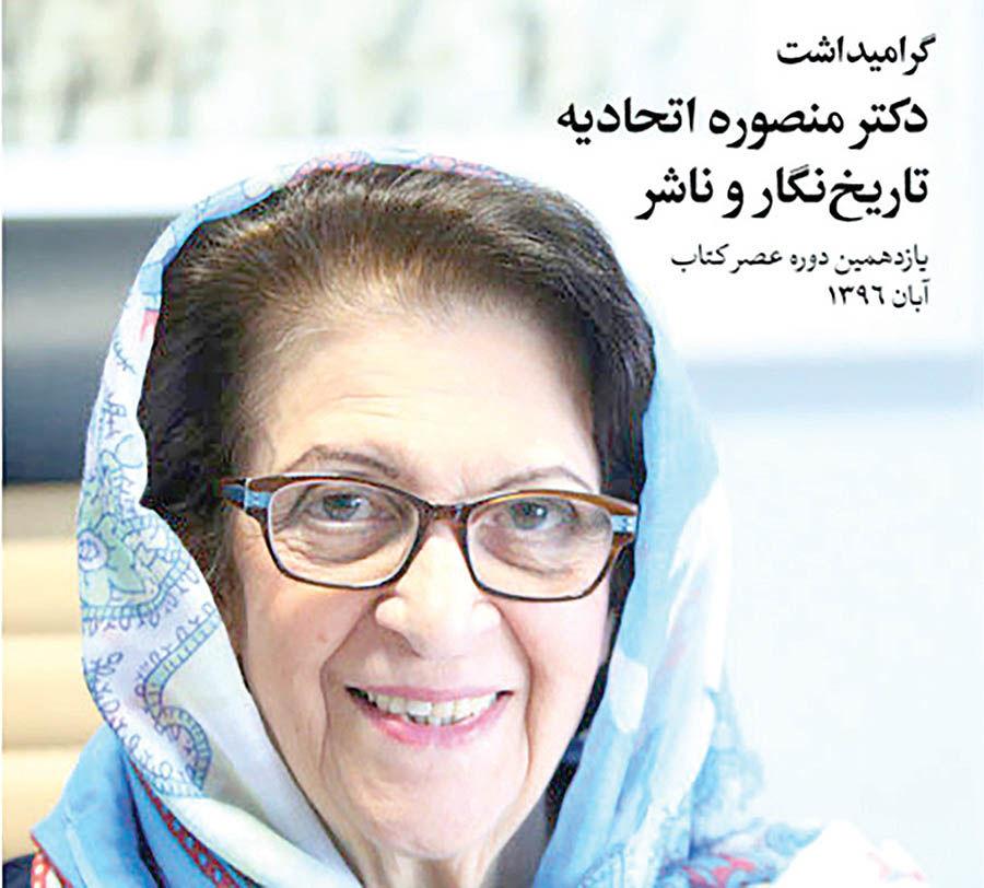 گرامیداشت منصوره اتحادیه در خانه کتاب