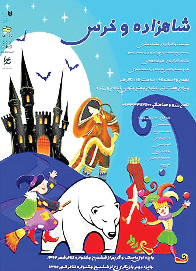 اجرای «شاهزاده و خرس» برای کودکان و نوجوانان