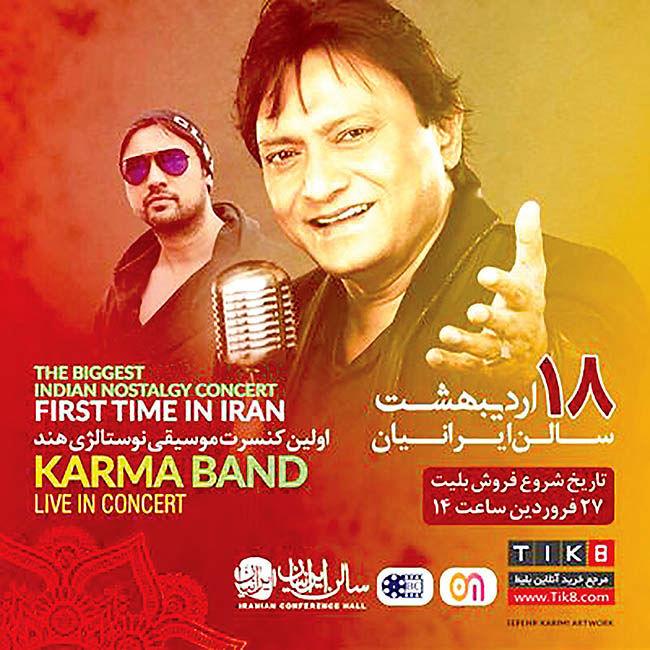 کنسرت موسیقی نوستالژی هند در تهران