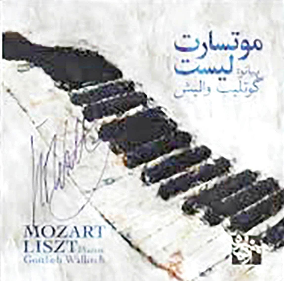 انتشار آلبوم «موتسارت لیست»