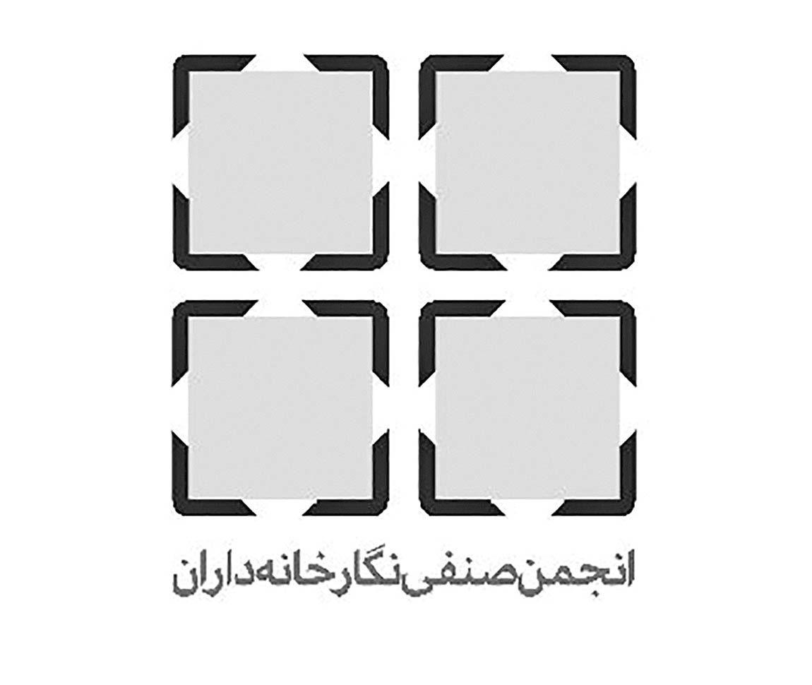 طراحی نشان انجمن نگارخانهداران توسط ابراهیم حقیقی