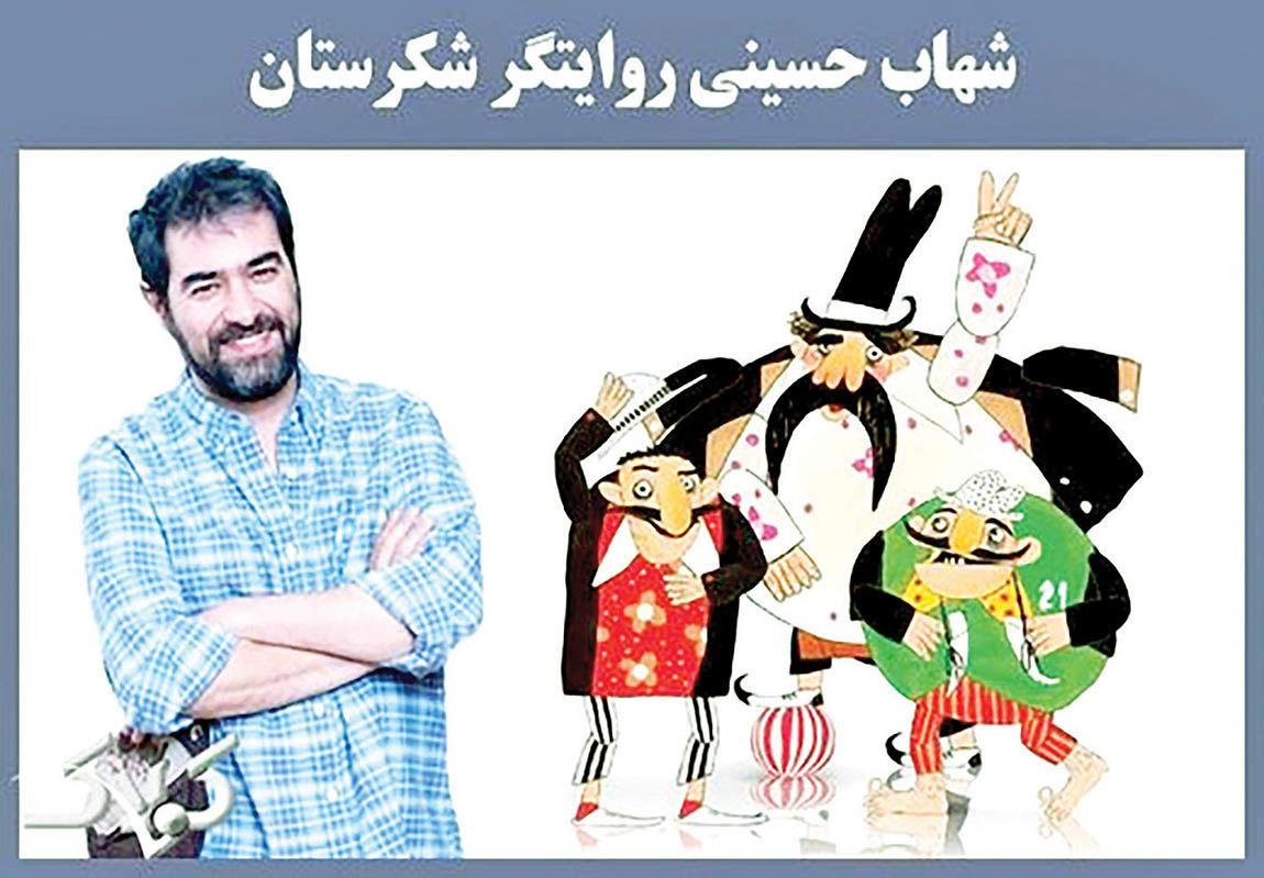 قطع همکاری شهاب حسینی با تلویزیون