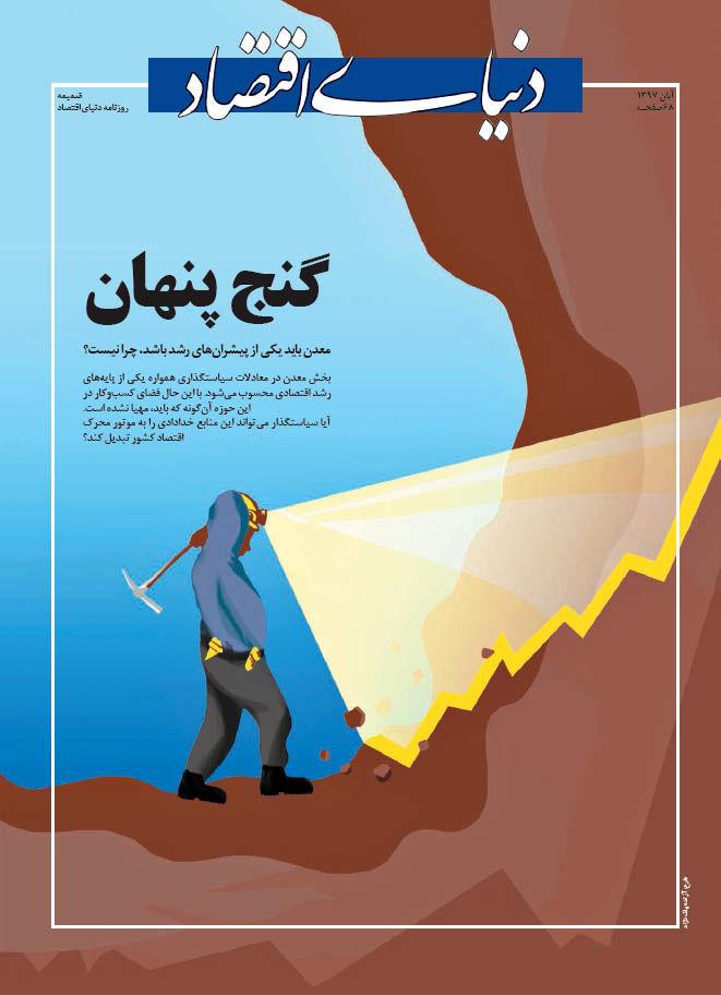 ویژهنامه «ایران کانمین 2018»
