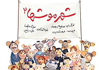 نمایشفیلم خاطرهانگیز «شهر موشها ۲»