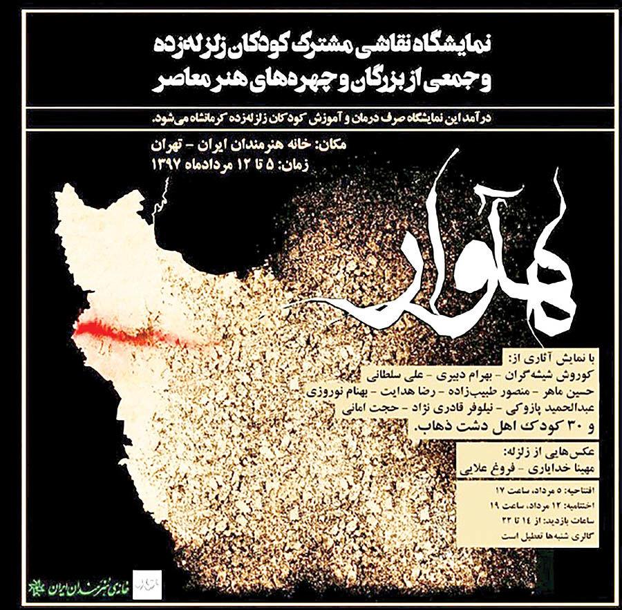 نمایش آثار بزرگان تجسمی ایران در کنار نقاشیهای کودکان