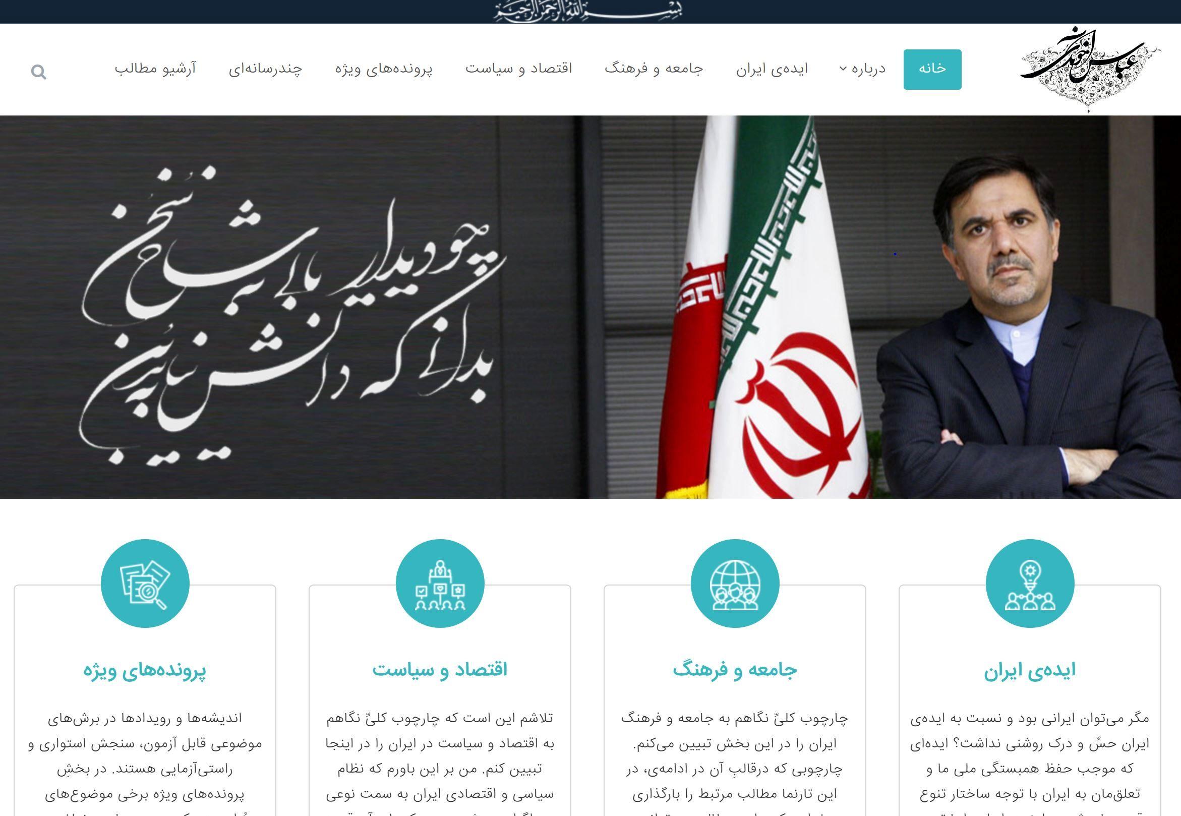وبسایت عباس آخوندی رونمایی شد