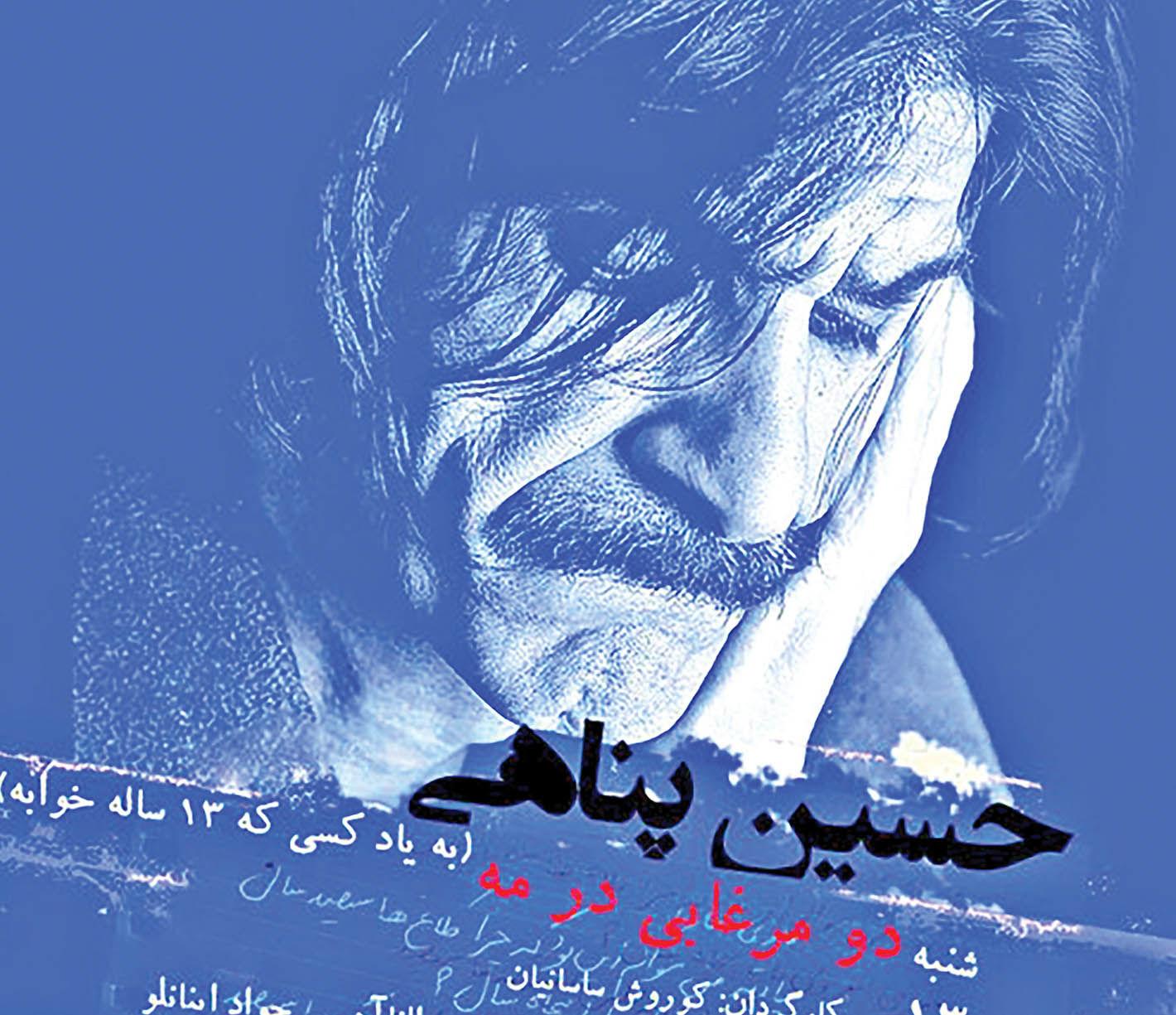اجرای رایگان نمایشنامه حسین پناهی در تالار ناصرخسرو