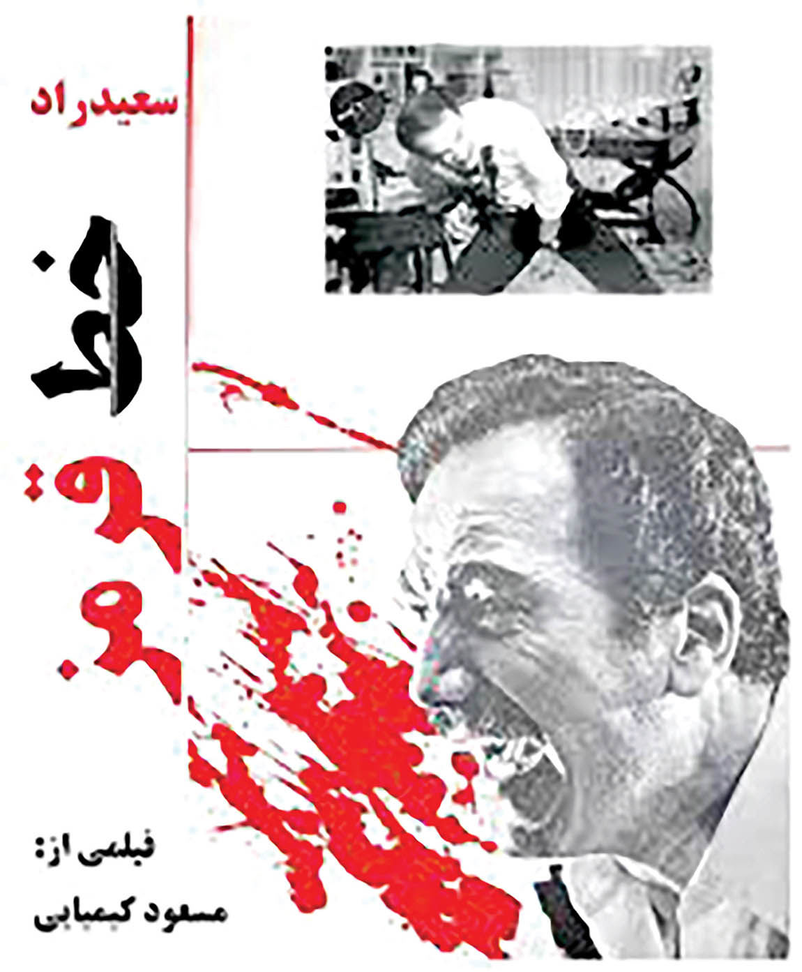 اکران «خط قرمز» مسعود کیمیایی در خانه سینما