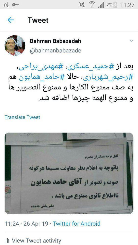 حامد همایون بهخاطر هایده و بهروز وثوقی ممنوعالتصویر شد