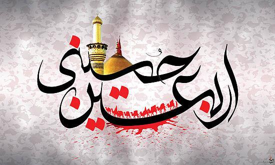 مراسم ویژه اربعین در شهرهای ایران