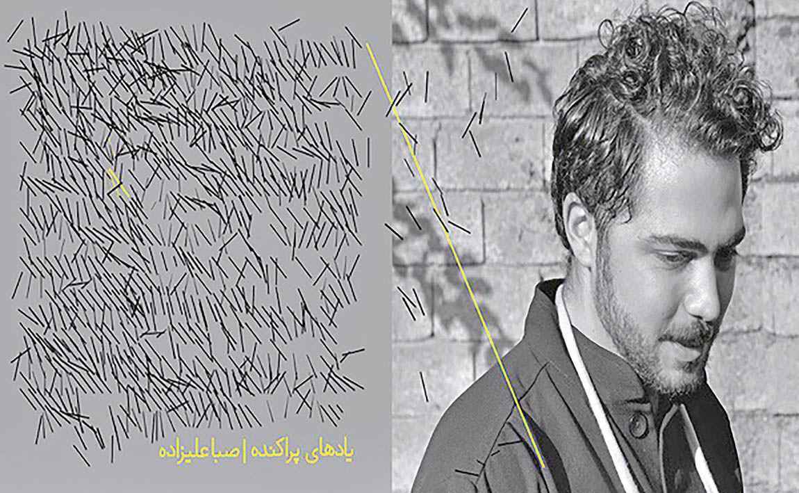 رونمایی از آلبوم «یادهای پراکنده» به آهنگسازی صبا علیزاده