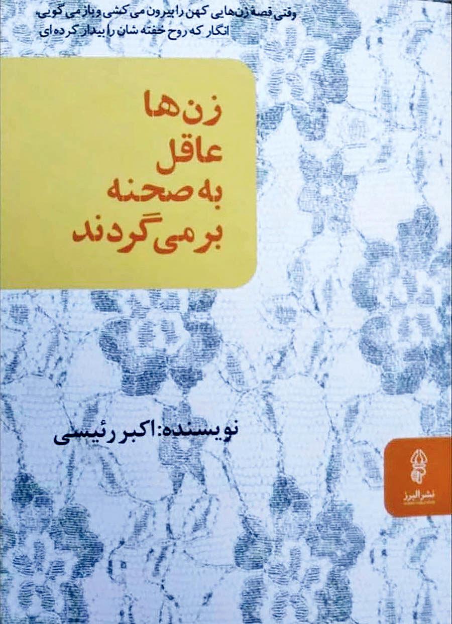 دو روایت موازی در یک رمان عاشقانه بلوچی