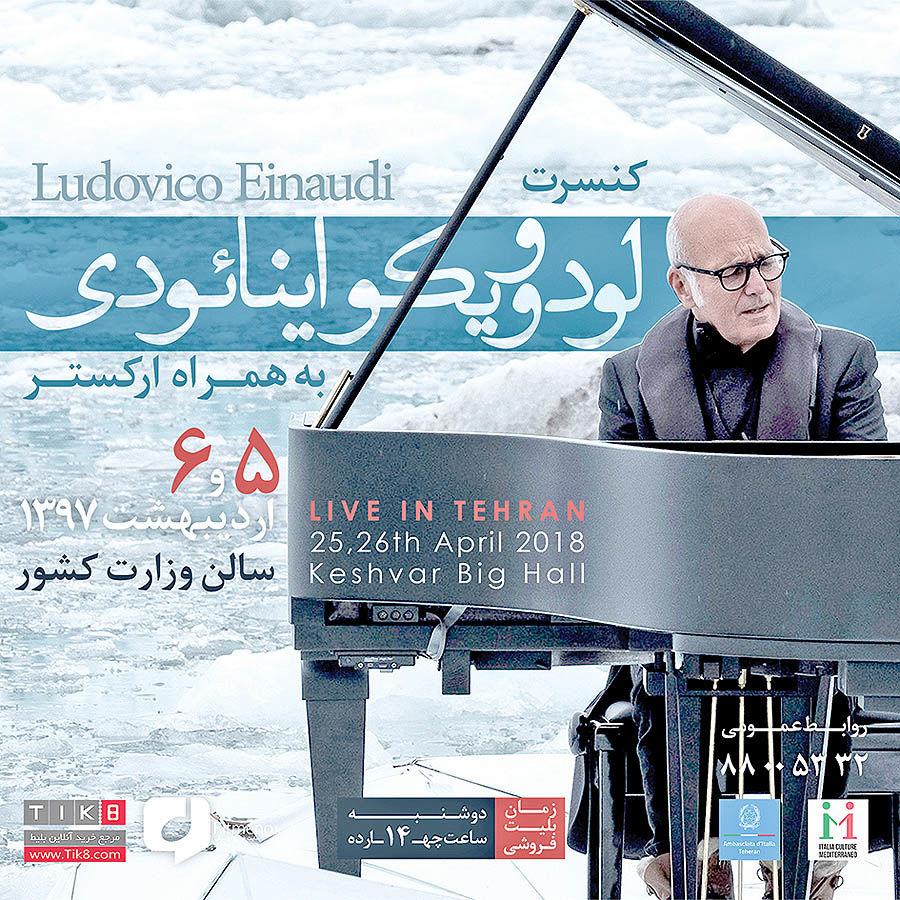 آهنگساز سریال «دکتر ژیواگو» به ایران میآید