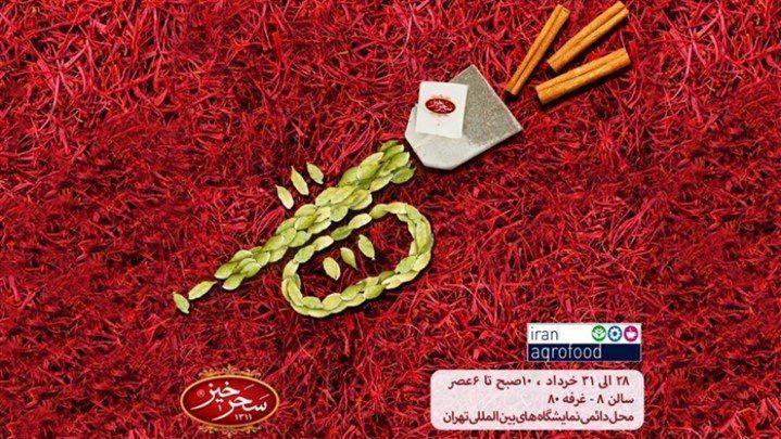 رونمایی از محصولات جدید سحرخیز در نمایشگاه آگروفود ۹۸