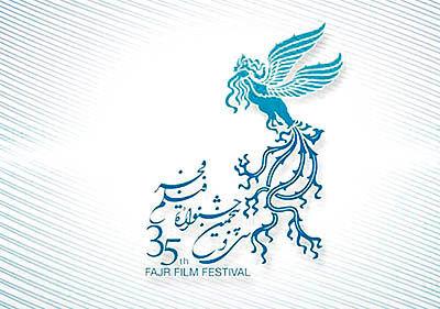 برگزاری جشنواره فیلم فجر در ۳۰ استان
