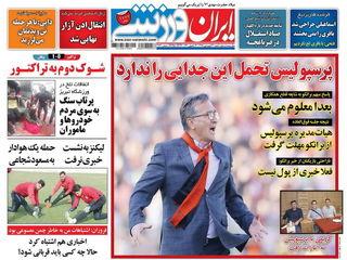 صفحه اول روزنامه ها شنبه ۳۱ فروردین