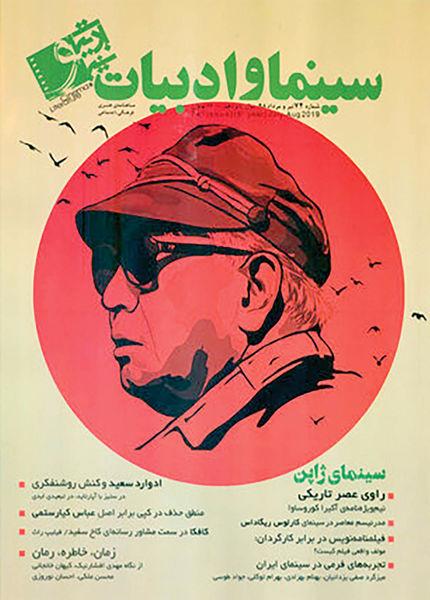 پرونده کوروساوا در شماره جدید «سینما و ادبیات»