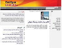 Taliya - ۲۸ شهریور ۸۵